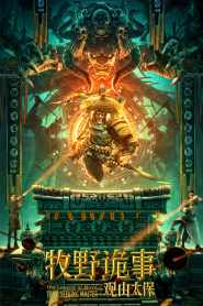 ตำนานมู่เหยี่ย กวนซานไท่เป่า Mystery of Muye: The Guardian of the Mountain (2021)