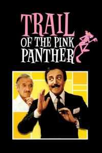 สารวัตรปวดจิต Trail of the Pink Panther (1982)