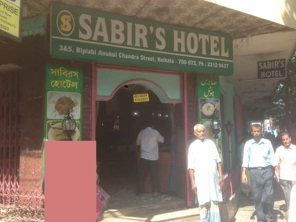 Sabir' - main entrance