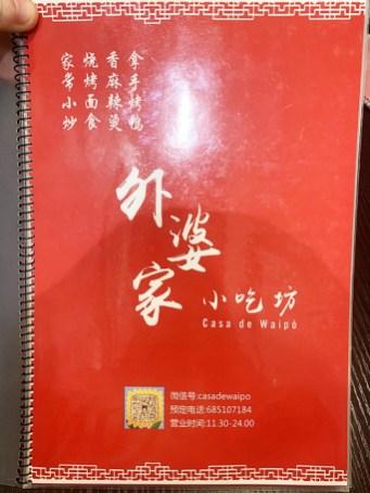 menu y carta casa de waipo