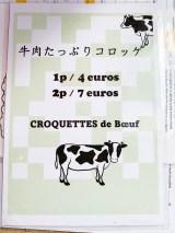 Menú Sanukiya París