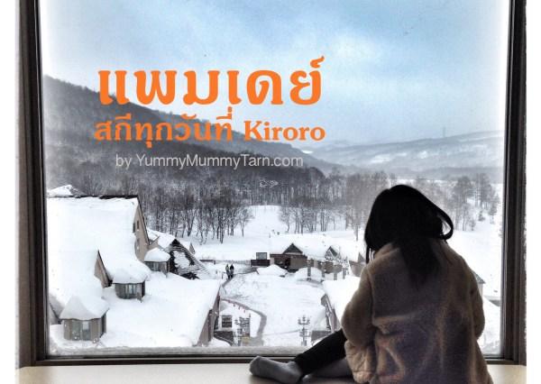 kiroro-tn1