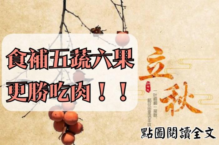 立秋到了,該吃什麼?分享比吃肉強的蔬果!-台灣養生網