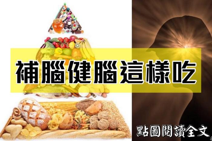 [食補] 補腦健腦的幾種食物!-台灣養生網