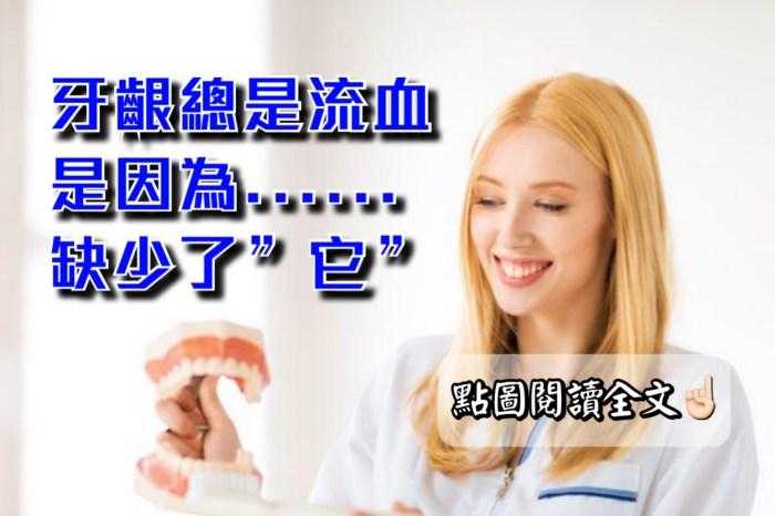 """身體缺少""""它""""導致牙齦出血!?-台灣養生網"""