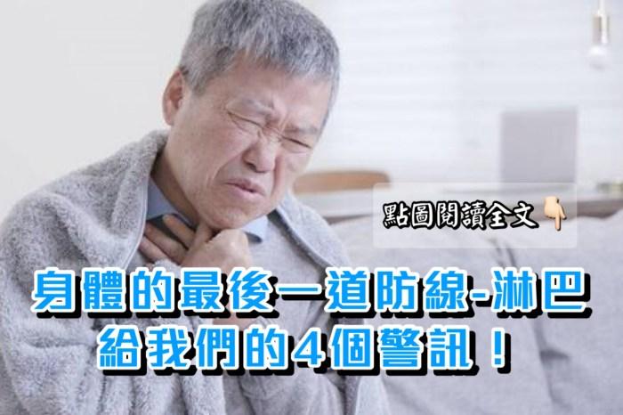 淋巴給我們的4個警訊,十之八九或許是癌變的徵兆!-台灣養生網