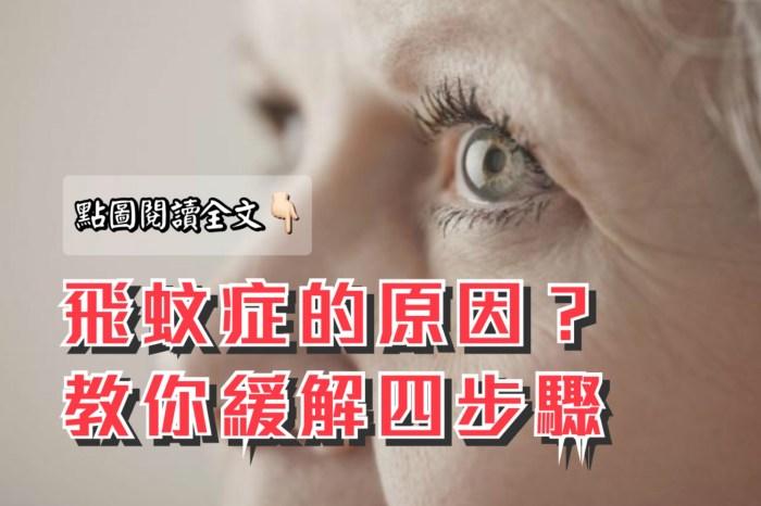 眼睛飛蚊症是什麼原因造成?教你緩解四步驟!-台灣養生網