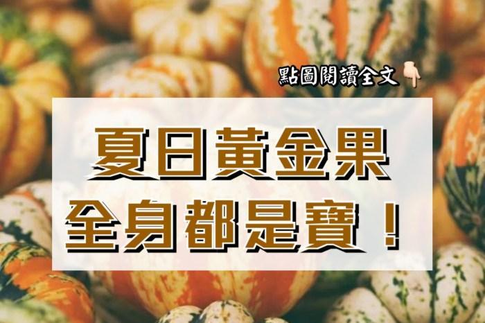你聽過夏日黃金果嗎?全身都是寶,吃對了對人特別好!-台灣養生網