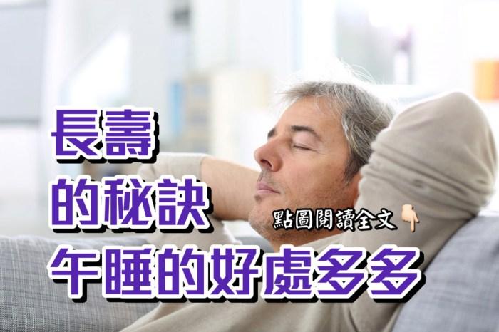 經常午睡,身體容易收穫5個好處!-台灣養生網