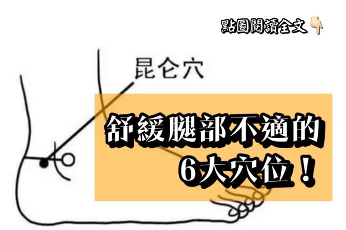 抽筋腿疼腳酸,舒緩腿部不適的6個特效穴!-台灣養生網