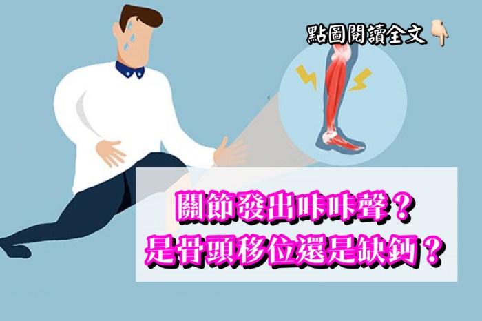 你曾經有蹲下時,關節出現咔咔的聲響嗎?是膝蓋骨移動還是缺鈣?-台灣養生網