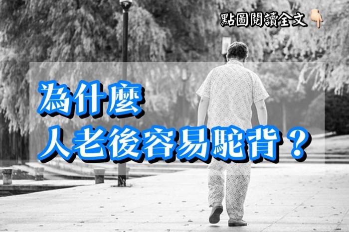 為什麼人老後容易駝背?-台灣養生網