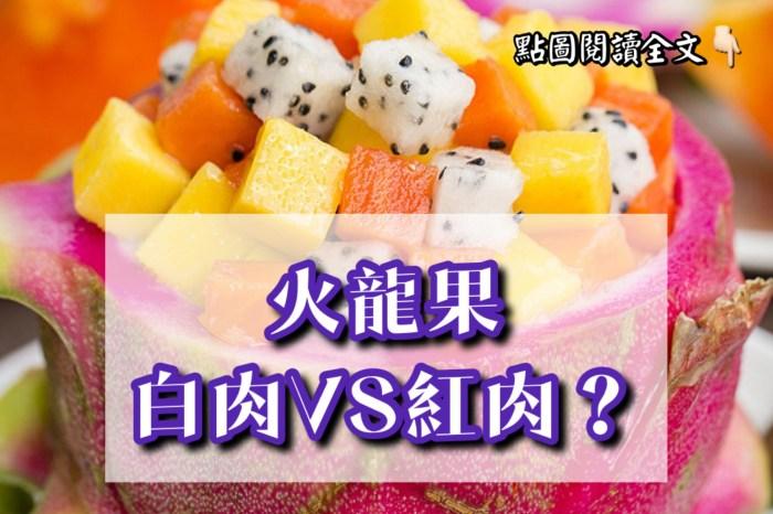 火龍果該吃紅肉、白肉?紅肉含鐵量比葡萄高8倍,1種人建議吃白肉!-台灣養生網