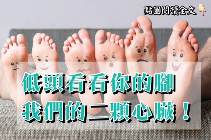 低頭看看你的腳,是我們的第二顆心臟!-台灣養生網