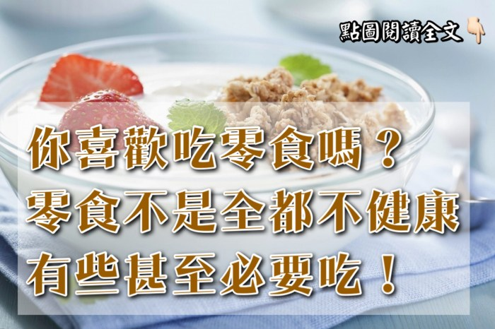 你喜歡吃零食嗎?零食不是全部都不健康!有些甚至必要吃!-台灣養生網