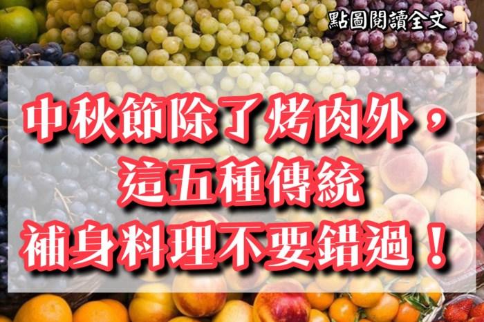 中秋節除了烤肉外,這五種傳統補身料理不要錯過!-台灣養生網