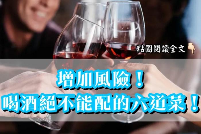 增加風險!喝酒絕不能配的6道菜!-台灣養生網