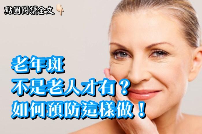 老年斑不是老人才有?如何預防這樣做!-台灣養生網