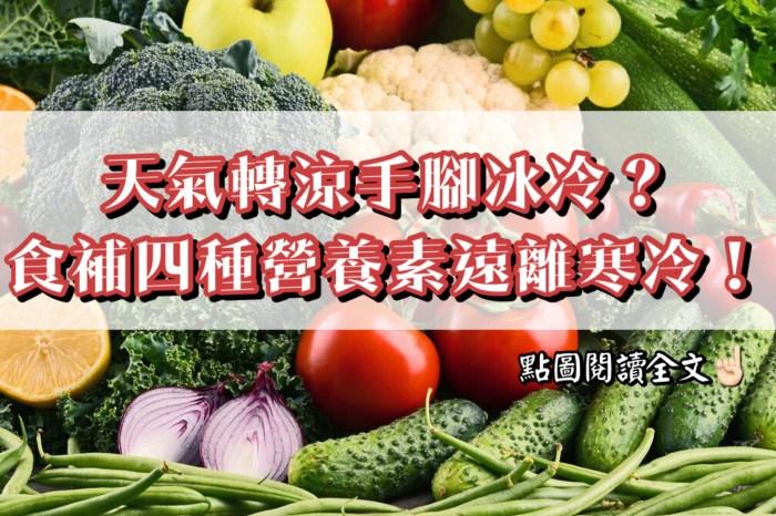 天氣轉涼手腳冰冷?食補這四種營養素遠離寒冷!-台灣養生網