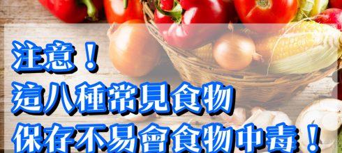 注意!這八種常見食物保存不易容易造成食物中毒!-台灣養生網