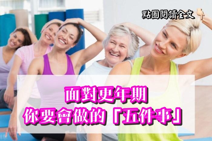 面對更年期你要會做的「五件事」!-台灣養生網