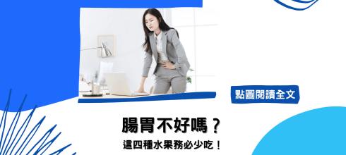 腸胃不好嗎?這四種水果務必少吃!-台灣養生網