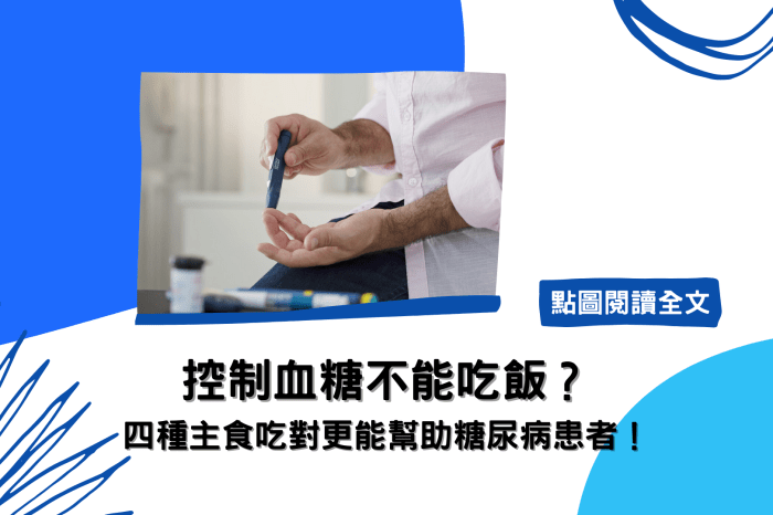 控制血糖不能吃飯?四種主食吃對更能幫助糖尿病患者!-台灣養生網