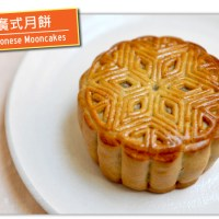 Mid-Autumn Festival: My Mooncake-making Ritual