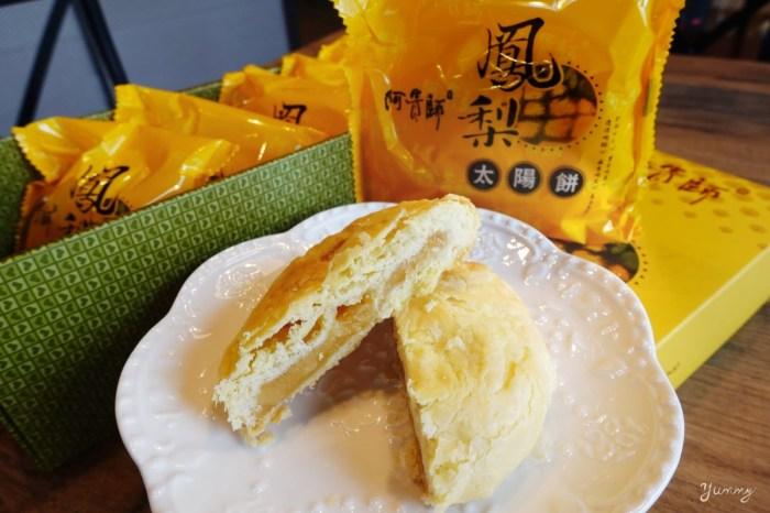 台中伴手禮「阿貴師鳳梨太陽餅」土鳳梨酥與太陽餅的結合