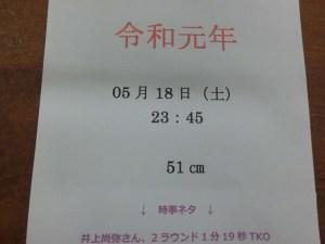 2018.5.17 マダイ 下越4