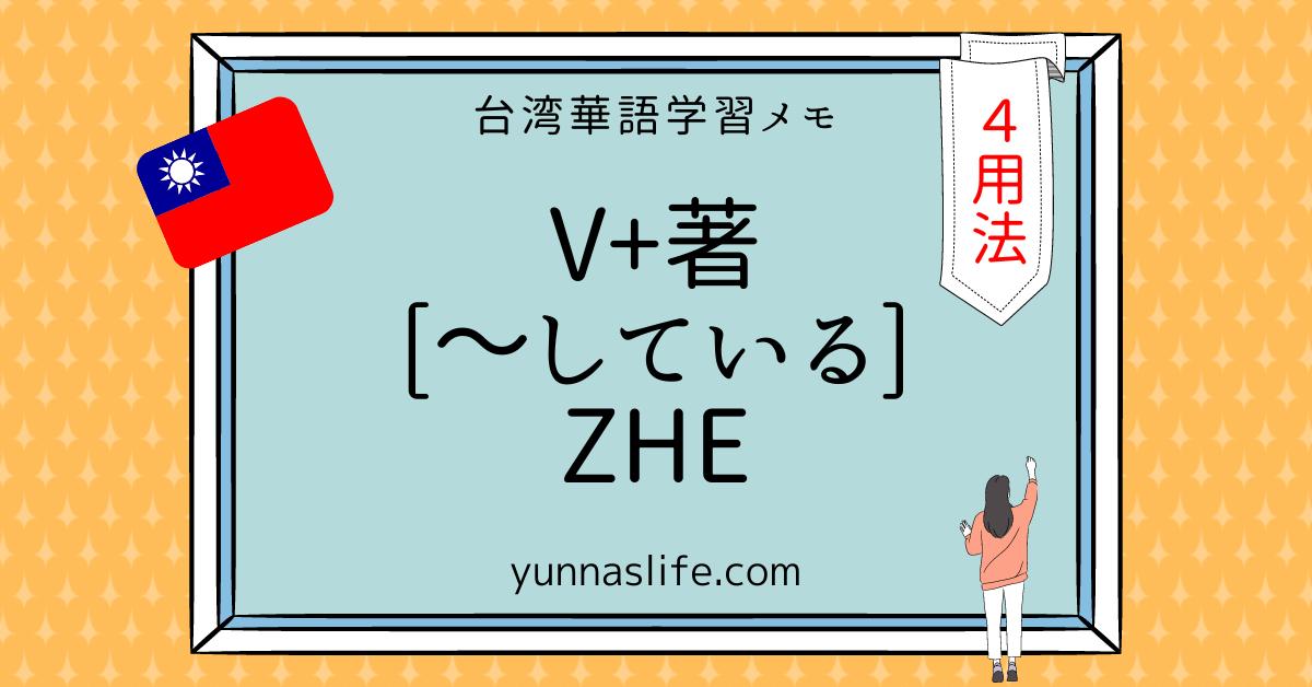 著[~している]台湾華語学習メモ