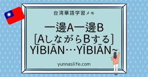 一邊A一邊B[AしながらBする]台湾華語学習メモ