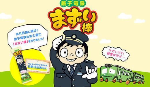 銚子鉄道の新商品・まずい棒の味は?うまい棒の5倍の値段で販売開始!