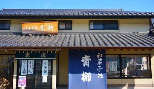 「御菓子司 青柳」の和菓子はすべて手づくり!人気のお菓子と定番のお菓子について