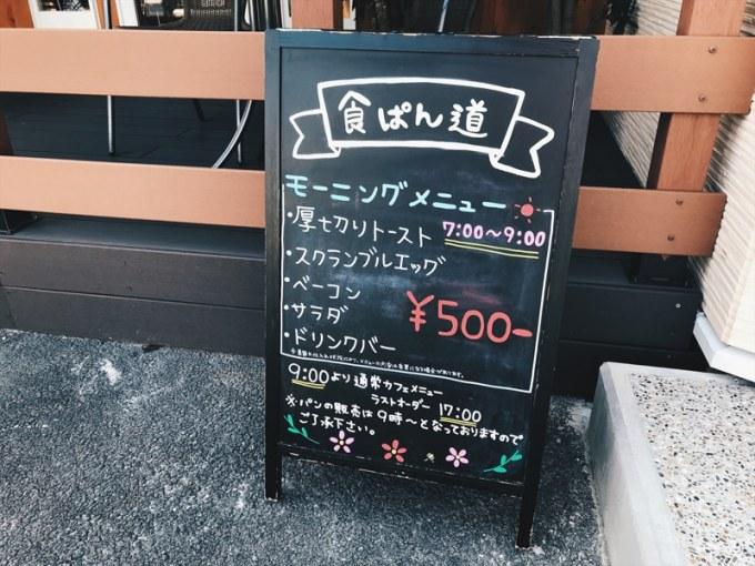 食パン道 カフェメニューの看板