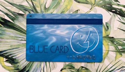 ブルーカードの作り方や使えるお店の一覧・ポイントの貯め方について紹介