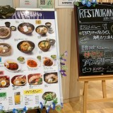 「サンマリーンながの」の食堂でランチ!気になるメニューや食券の買い方について紹介
