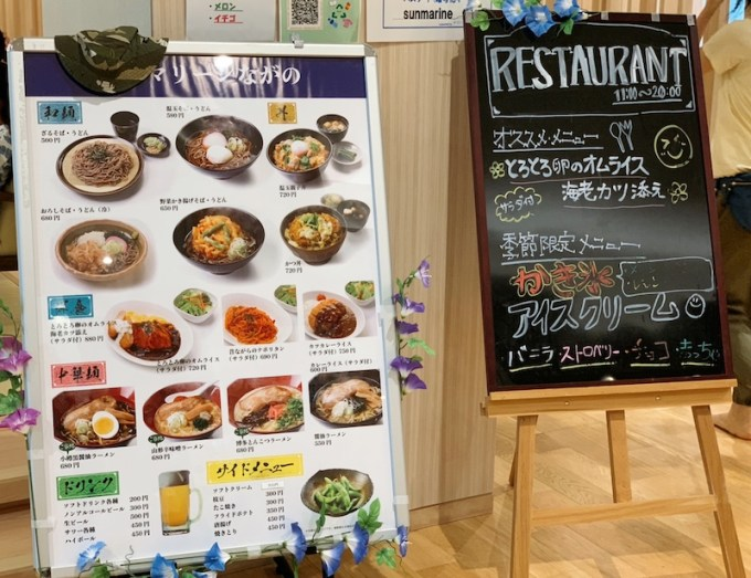 サンマリーン長野の食堂 メニュー