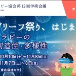 【お知らせ】日本ブリーフセラピー協会第12回学術会議の不思議 その1