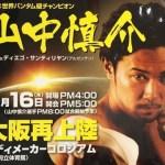 山中慎介選手 日本が誇るWBC世界バンタム級チャンピオン本日V8防衛戦