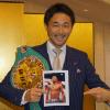山中慎介V9戦発表 対戦相手はアンセルモ・モレノ12度防衛の元WBAバンタム級スーパーチャンピオン