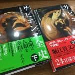 【40カ国でベストセラー】サピエンス全史(上)(下)