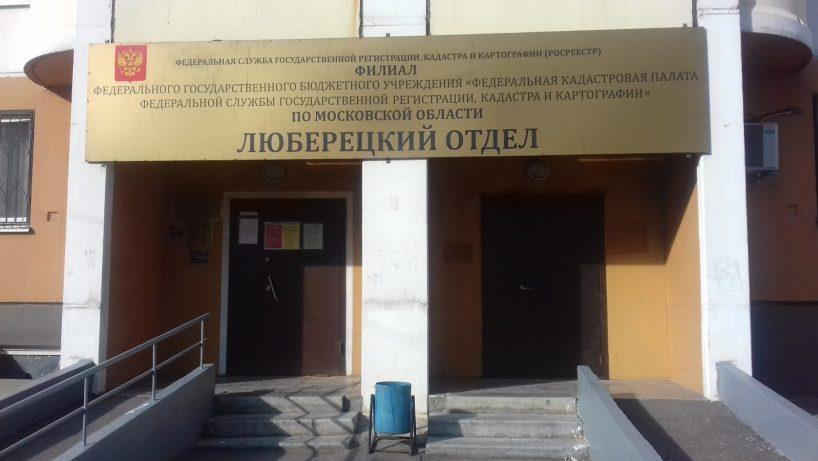 Кадастровая палата Люберцы телефон