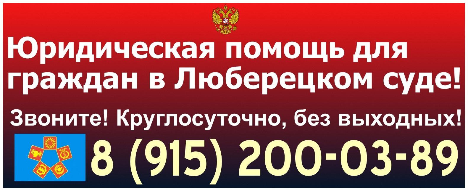 Суд Люберцы. Люберецкий суд телефон