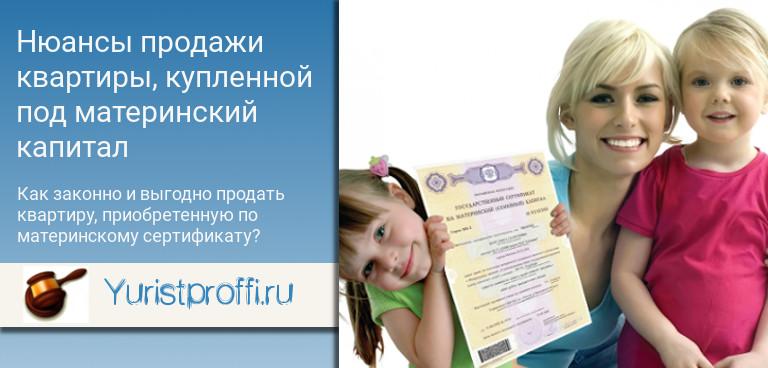 Изображение - О возможности продажи квартиры, купленной на материнский капитал prodazha