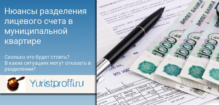 Изображение - Как разделить лицевой счет в муниципальной квартире razdelenie-litsevogo-scheta-v-munitsipalnoj-kvartire