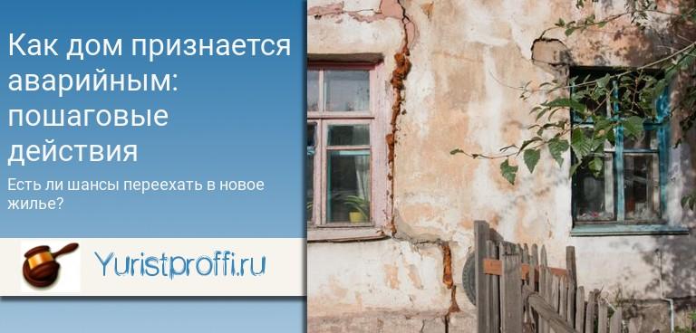 Изображение - Процедура признания дома (жилья) аварийным особенности, этапы yurproffi-shablon-gotovyj-11