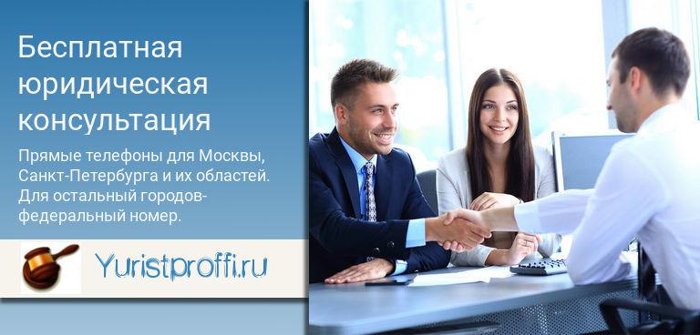 юридическая консультация по ипотеке бесплатно онлайн круглосуточно