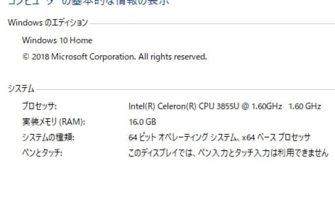 パソコンスペック16GB表示