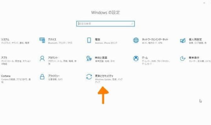 Windowsの設定更新とセキュリティ